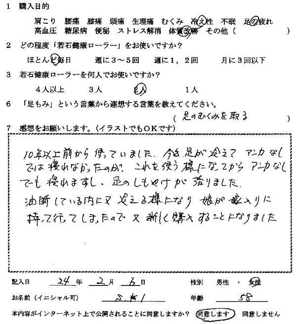 若石健康ローラー体験談 7